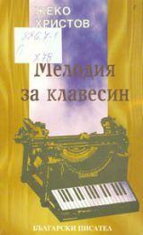 Мелодия за клавесин - из стихосбирката