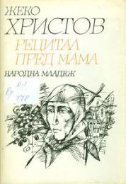Рецитал пред мама - из стихосбирката