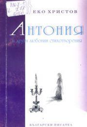 Антония и други любовни стихотворения - из стихосбирката