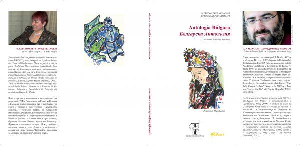 Българска антология