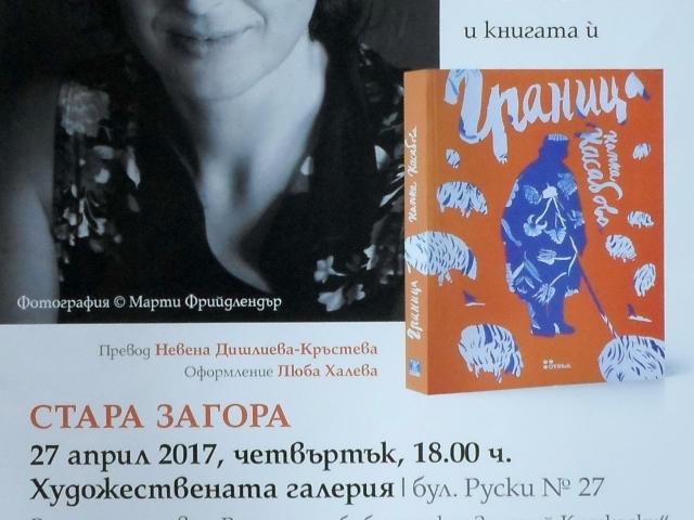 Granitsa-Kapka-Kasabova